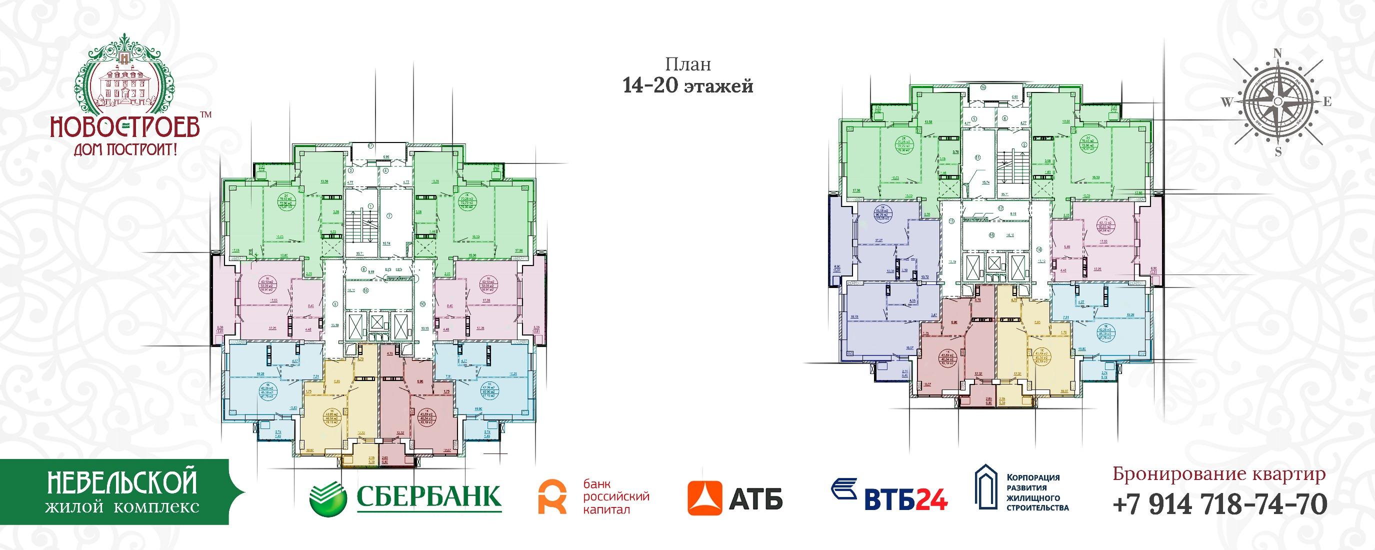 План 14-20 этажей Невельской