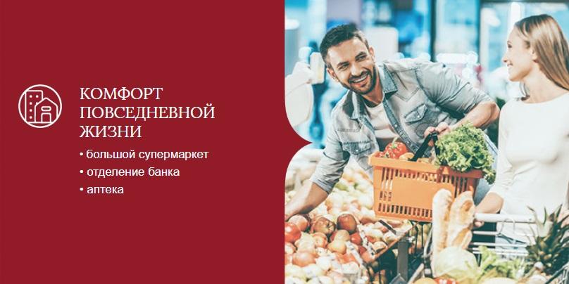 Супермаркет, аптека, банк ЖК Невельской
