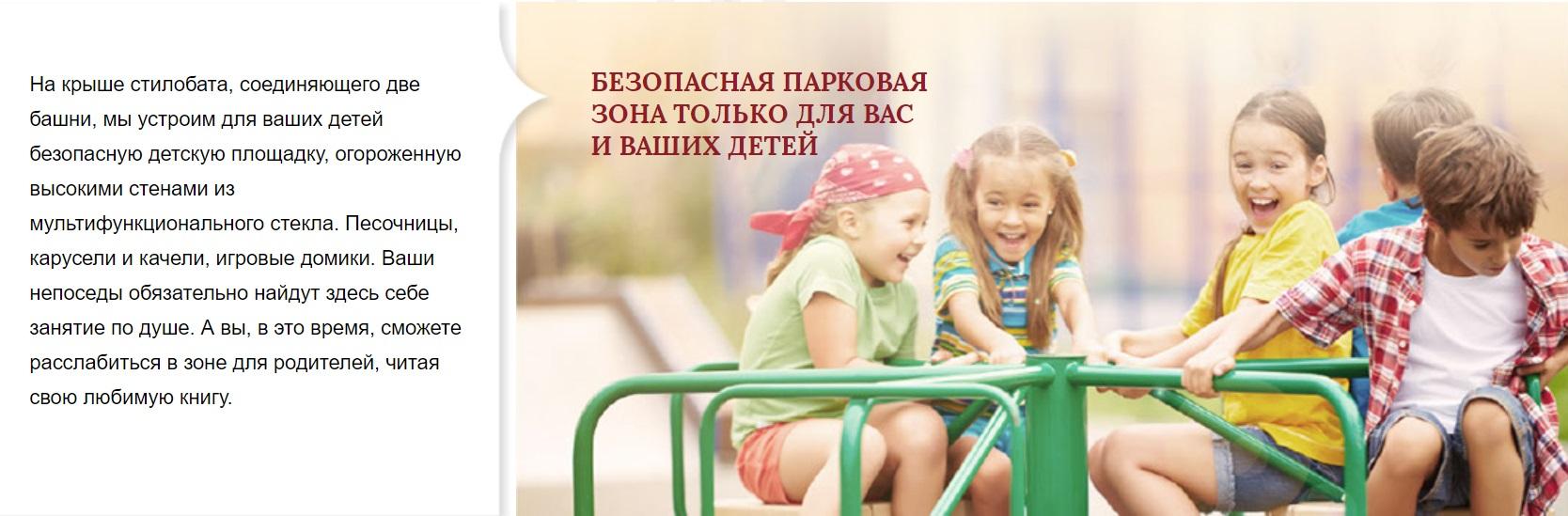 Детская площадка Невельской