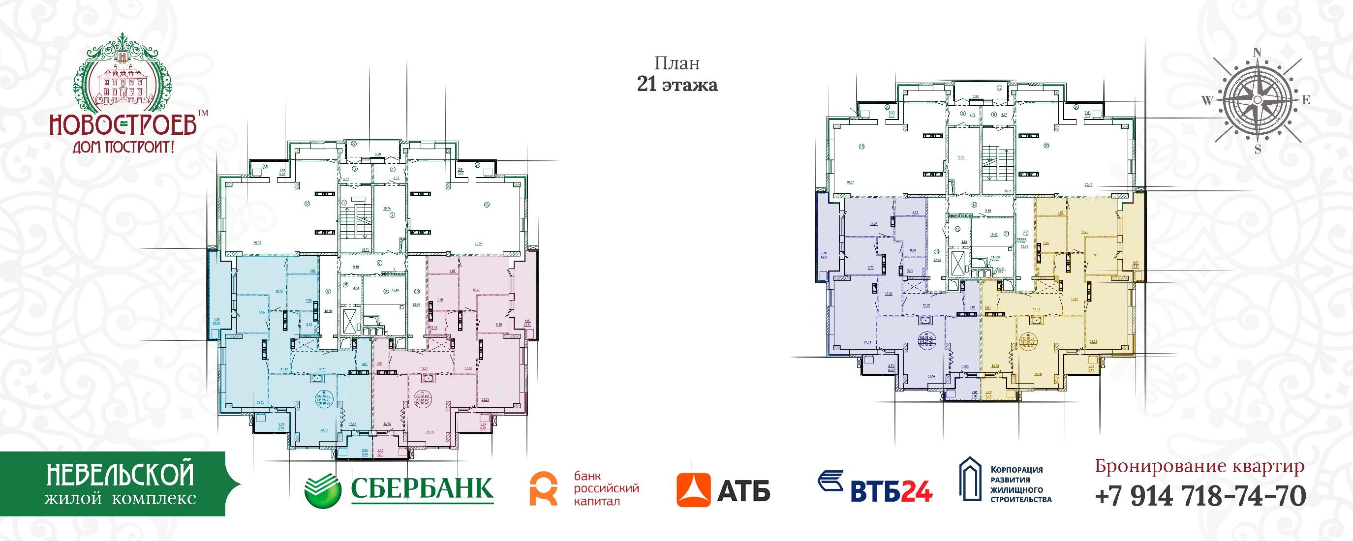План 21 этажа Невельской
