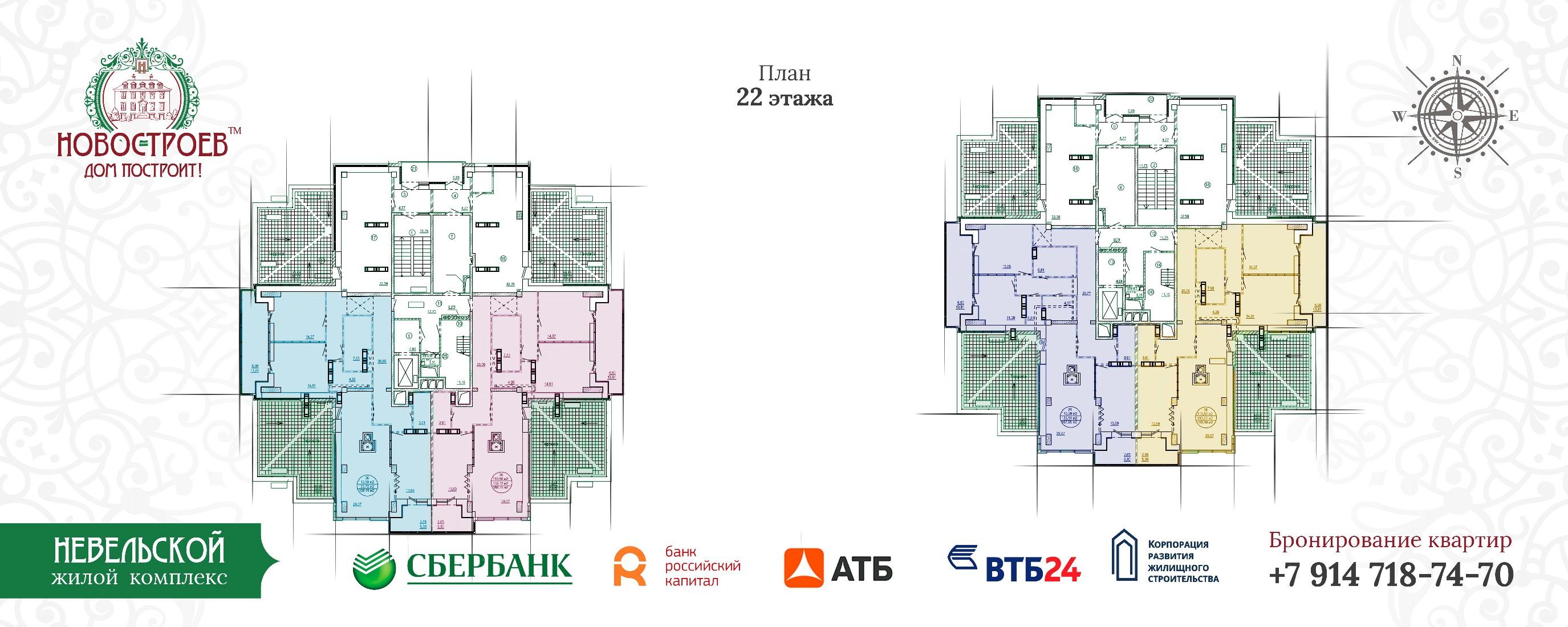План 22 этажа Невельской