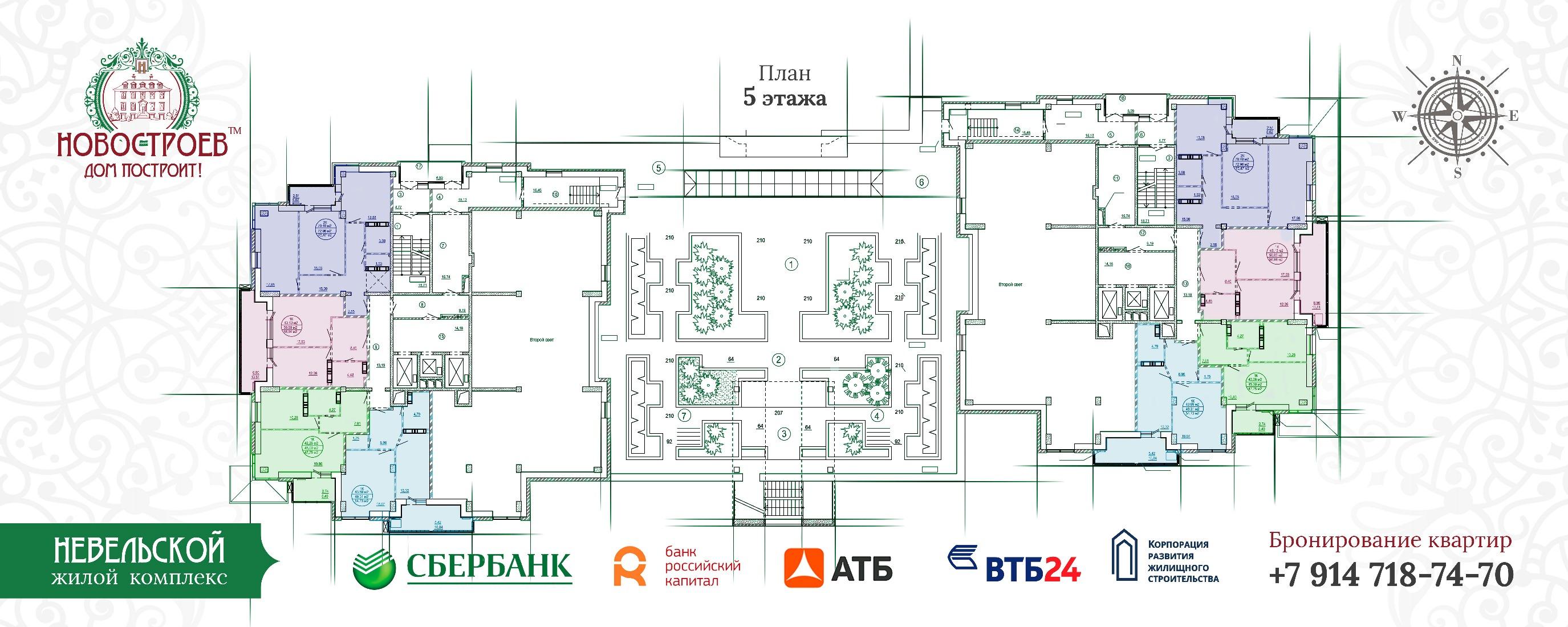 План 5 этажа Невельской