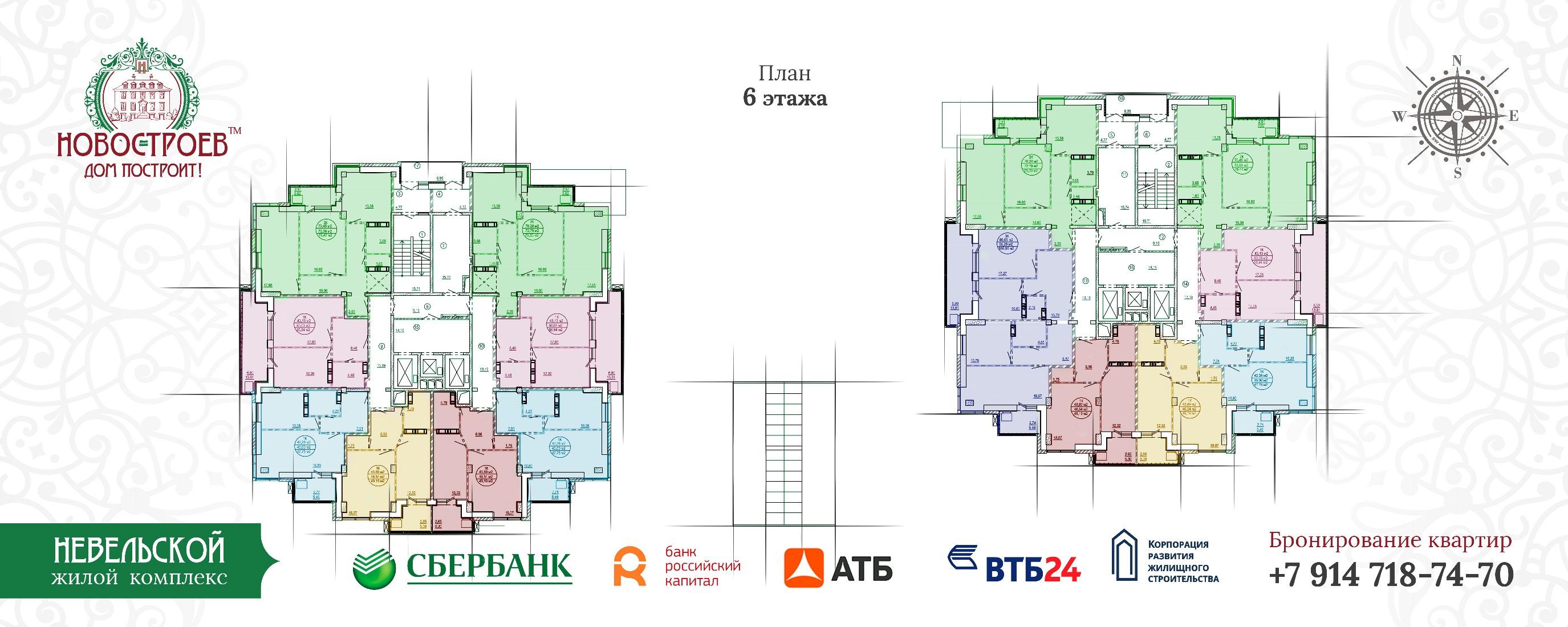 План 6 этажа Невельской