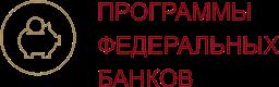 Программы федеральных банков