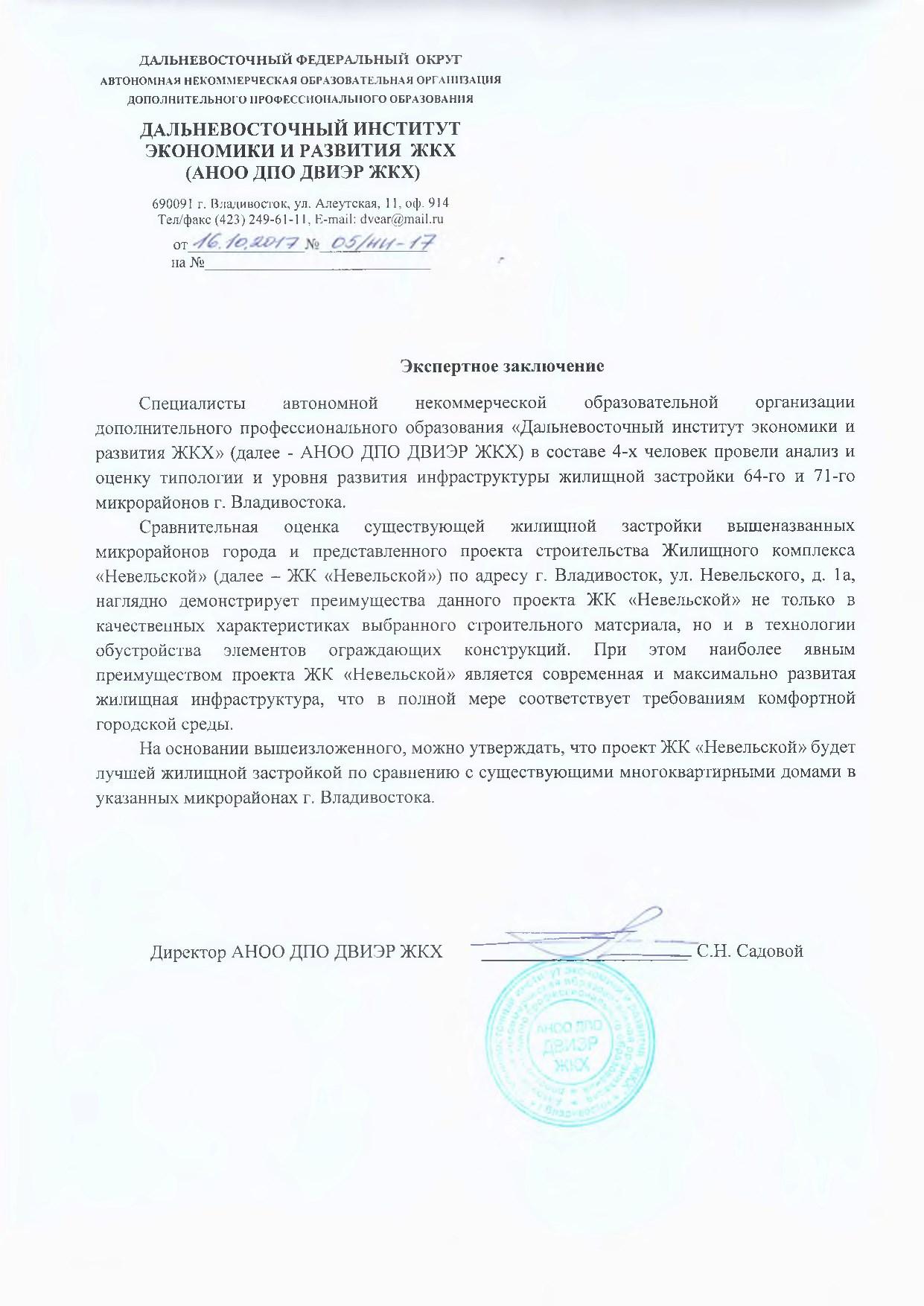 ЖК бизнес-класса «Невельской»