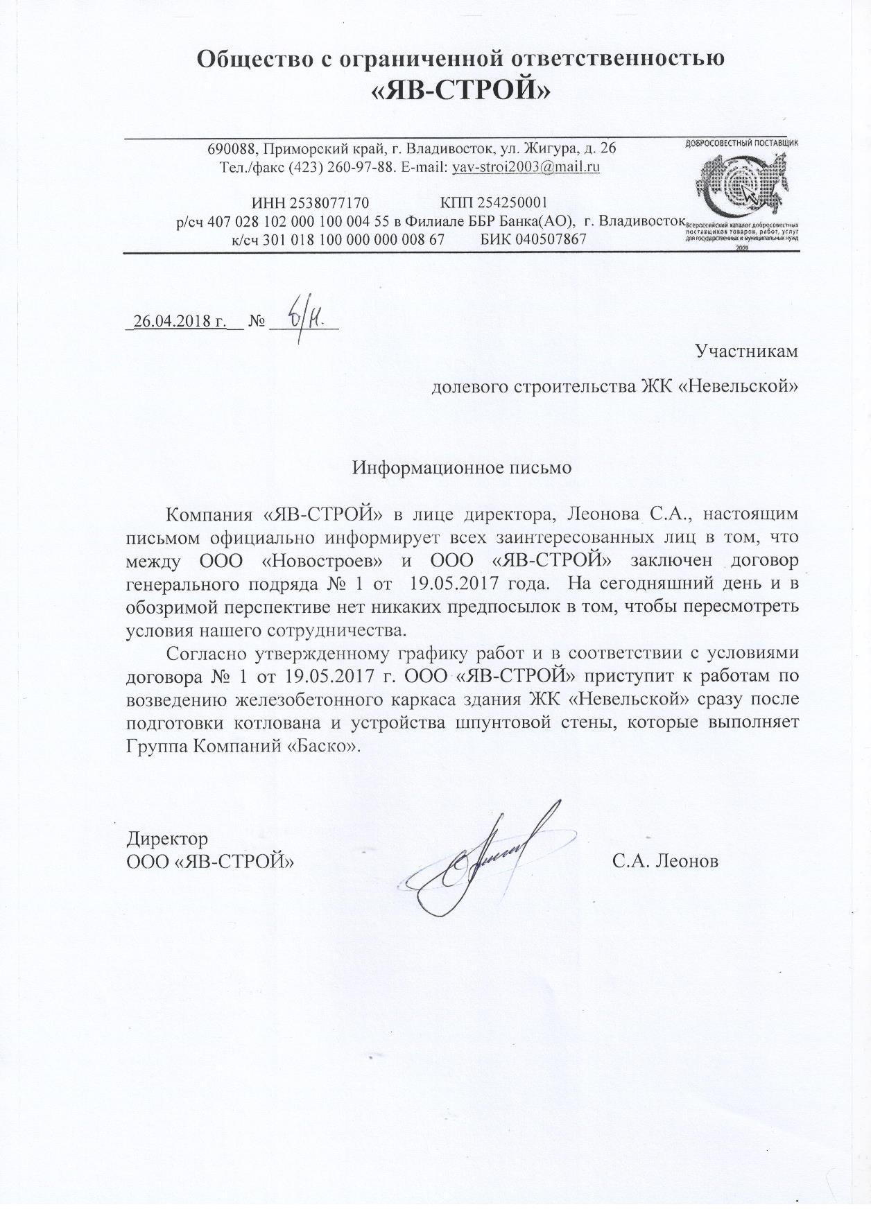 Информационное письмо от генерального подрядчика.