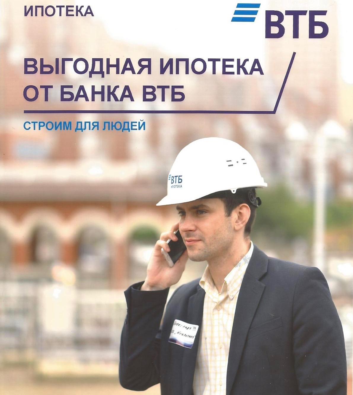 Выгодная ипотека от банка ВТБ
